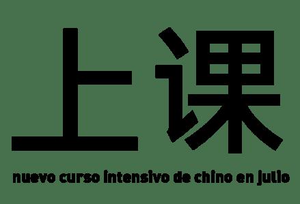 curso chino