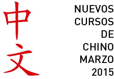 ESTUDIAR CHINO EN SEVILLA